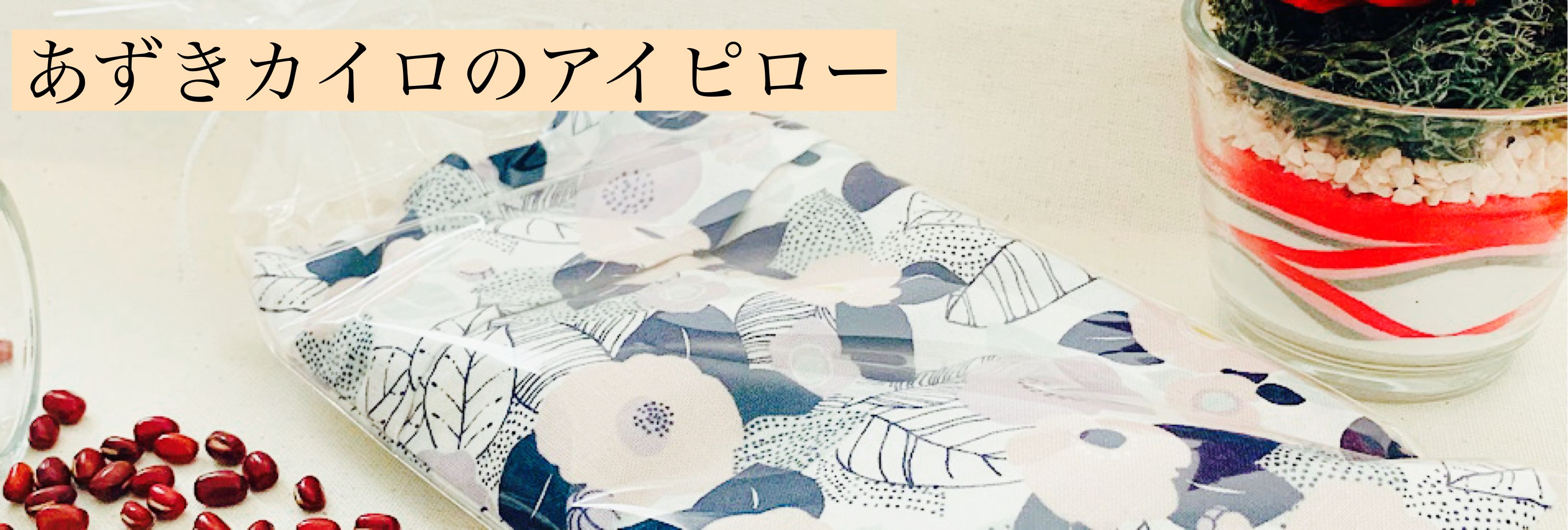 長野県中野市(ながのけんなかのし)|整体とものづくりの店アリー